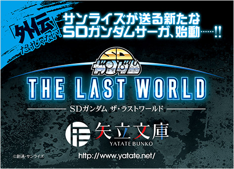 SDガンダム THE LAST WORLD