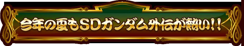 SDガンダム外伝夏まつり 〜スダ・ドアカ神7超選挙〜