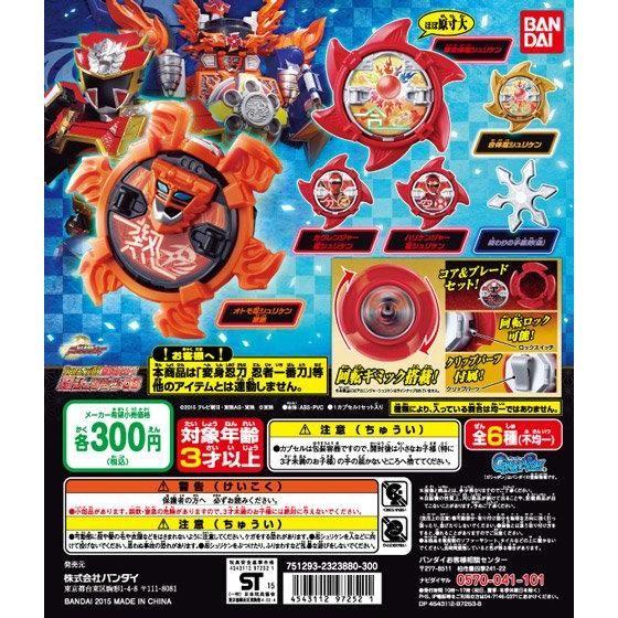 手裏剣戦隊ニンニンジャー  回転忍具シリーズ 忍シュリケン05