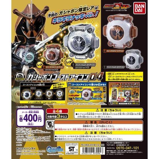 仮面ライダーゴースト ガシャポンゴーストアイコン04