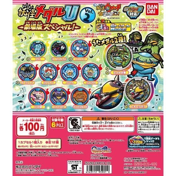 妖怪メダルU Vol.2 -劇場版スペシャル-