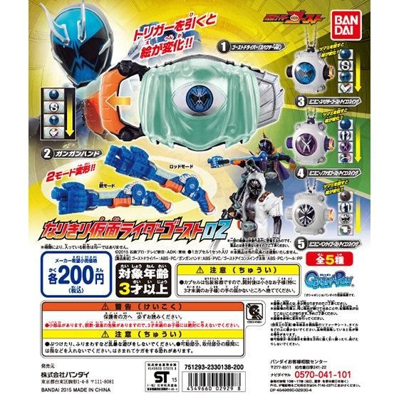 仮面ライダーゴースト なりきり仮面ライダーゴースト02