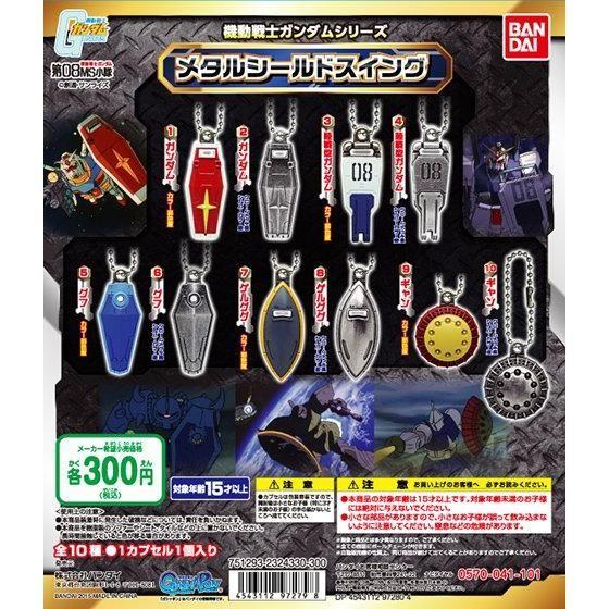 機動戦士ガンダムシリーズ メタルシールドスイング