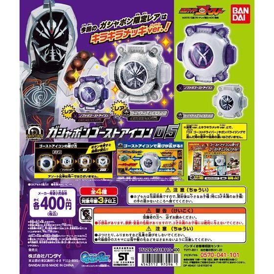 仮面ライダーゴースト ガシャポンゴーストアイコン05
