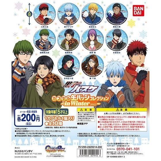 黒子のバスケ 缶バッジコレクション~in winter 2015~