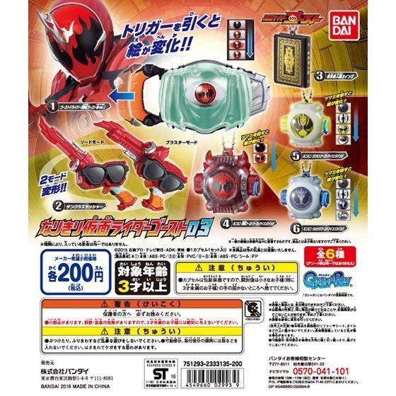 仮面ライダーゴースト なりきり仮面ライダーゴースト03