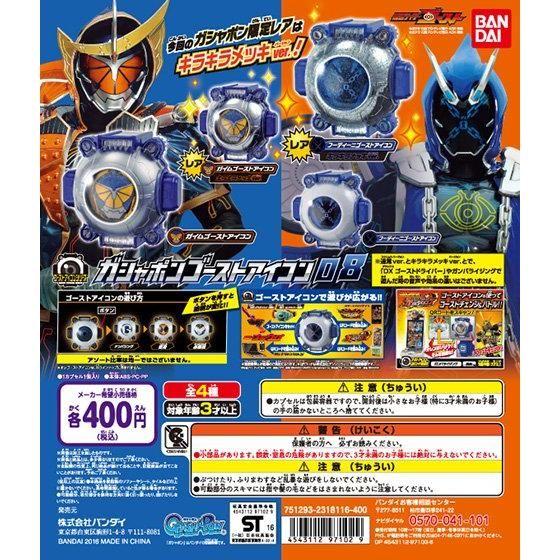 仮面ライダーゴースト ガシャポンゴーストアイコン08