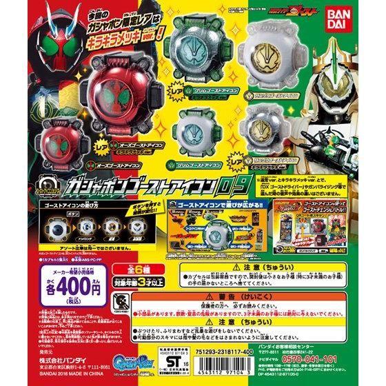 仮面ライダーゴースト ガシャポンゴーストアイコン09