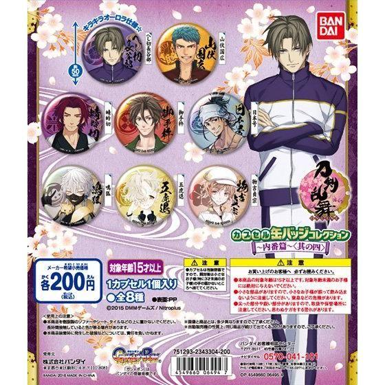 刀剣乱舞-ONLINE- カプセル缶バッチコレクション~内番篇~<其の四>