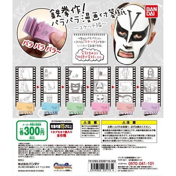 鉄拳作!パラパラ漫画付箋紙 ~スケッチ編~