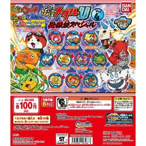 妖怪メダルU Vol.4-必殺技スペシャル!!-