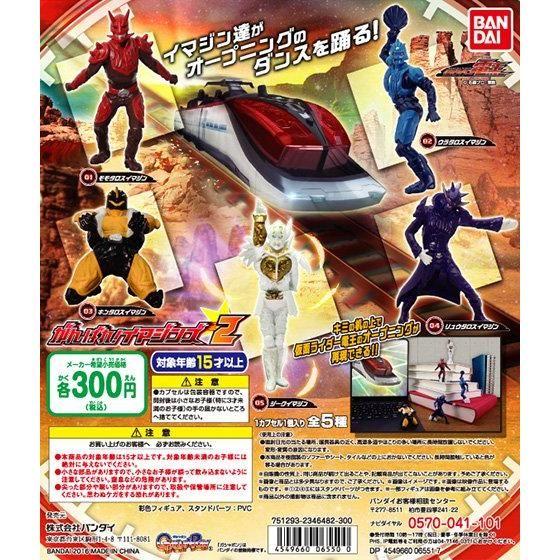 仮面ライダー電王 がんばれ!イマジンズ2