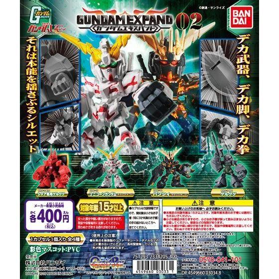 機動戦士ガンダム GUNDAM EXPAND 02