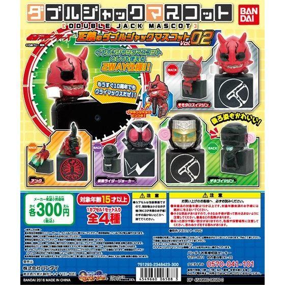 仮面ライダーシリーズ 正義のダブルジャックマスコット2