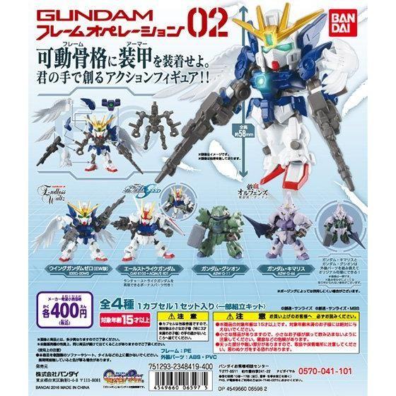 機動戦士ガンダムシリーズ ガンダムフレームオペレーション02