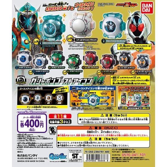 仮面ライダーゴースト ガシャポンゴーストアイコン14