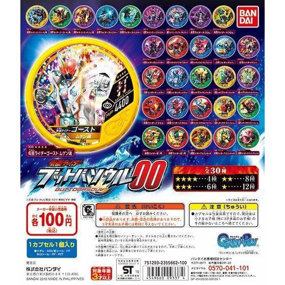 仮面ライダー ブットバソウル00