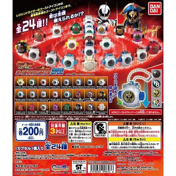 仮面ライダーゴースト アイコンスイングSP02