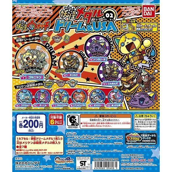 妖怪ウォッチ 妖怪メダルドリーム&USA02