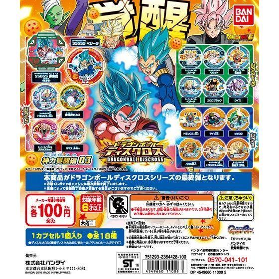 ドラゴンボール超ディスクロス 神力覚醒編03
