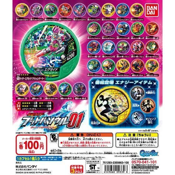 仮面ライダー ブットバソウル01