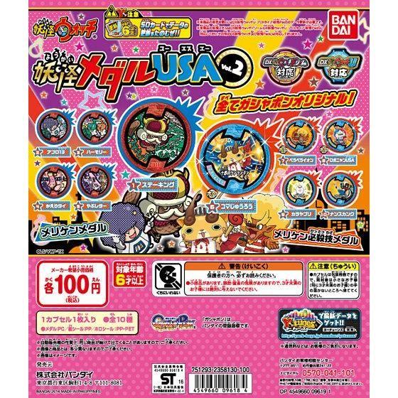 妖怪ウォッチ 妖怪メダルUSA vol.2