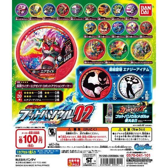 仮面ライダー ブットバソウル02