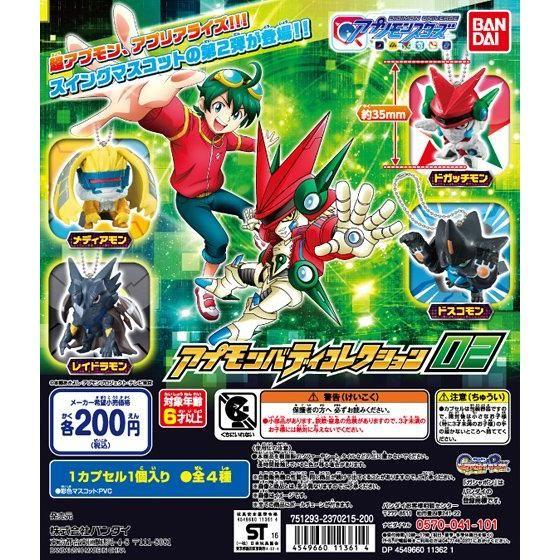 デジモンユニバース アプリモンスターズ アプモンバディコレクション02