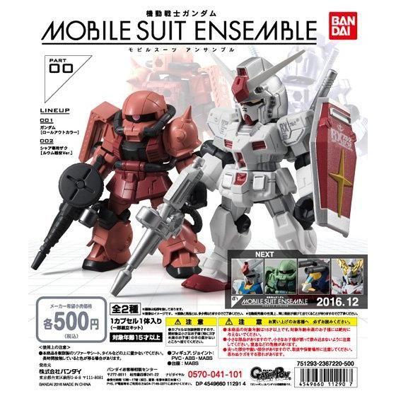 機動戦士ガンダム MOBILE SUIT ENSEMBLE 00