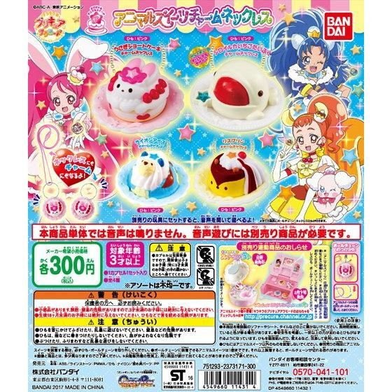 キラキラ☆プリキュアアラモード アニマルスイーツチャームネックレス