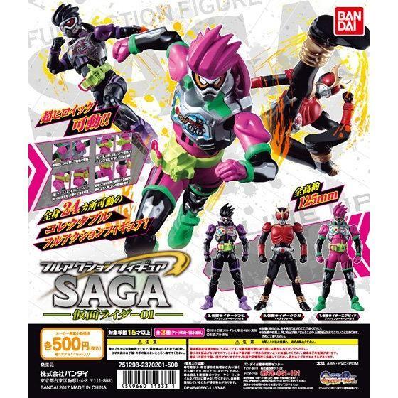 フルアクションフィギュアSAGA  仮面ライダー01