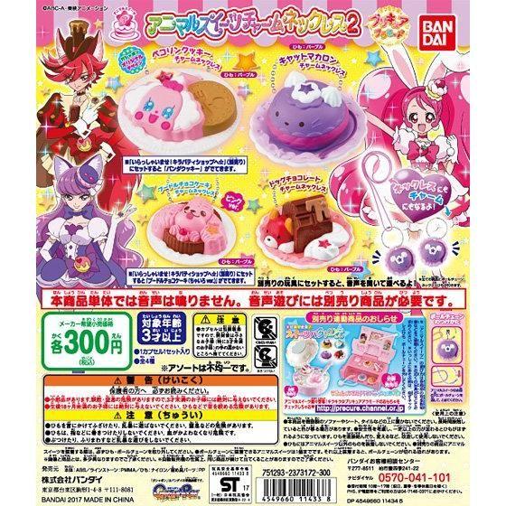 キラキラ☆プリキュアアラモード アニマルスイーツチャームネックレス2