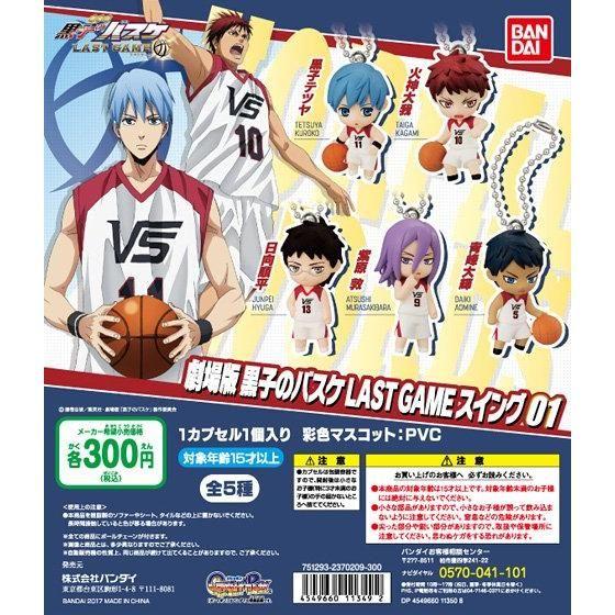 劇場版 黒子のバスケ LAST GAME スイング01