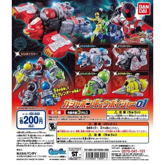 宇宙戦隊キュウレンジャー ガシャポンキューボイジャー01