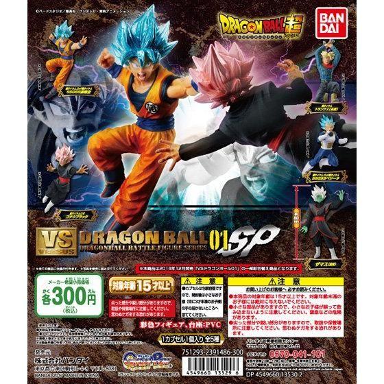 ドラゴンボール超 VSドラゴンボール01SP