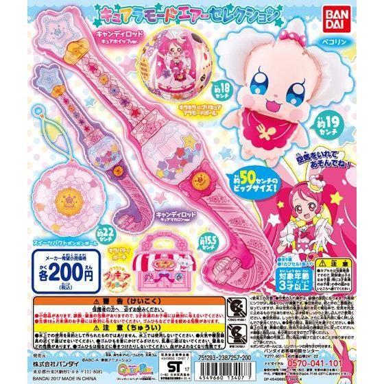 キラキラ☆プリキュアアラモード キュアラモードエアーセレクション
