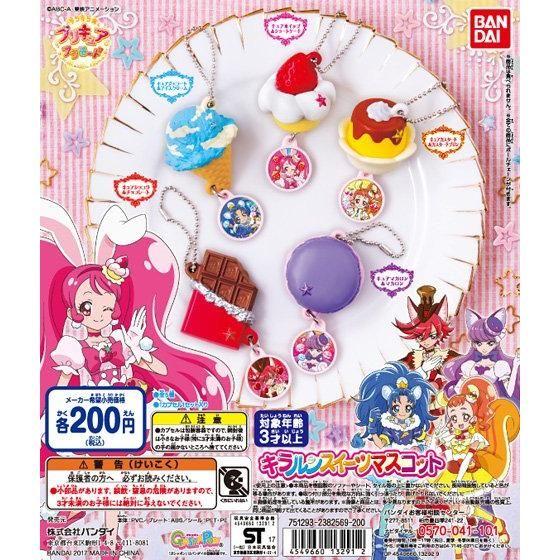 キラキラ☆プリキュアアラモード キラルンスイーツマスコット