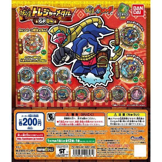 妖怪ウォッチ 妖怪トレジャーメダルGP(ガシャポン)04
