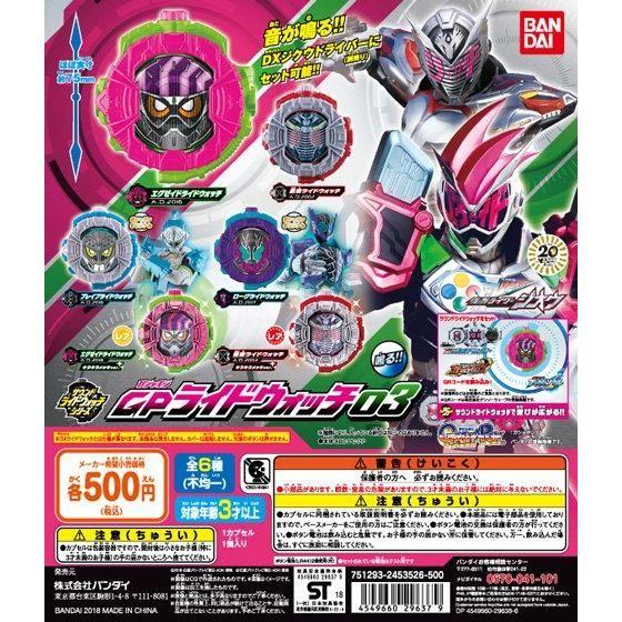 仮面ライダージオウ サウンドライドウォッチシリーズ GPライドウォッチ03