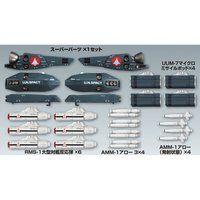 1/72 VF-1バルキリー用 スーパーパーツセット