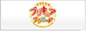 キラキラ☆プリキュアアラモード