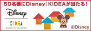 Disney   KIDEA�V���b�v�I�[�v���L�����y�[��