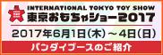 東京おもちゃショー2017 バンダイブースのご紹介!