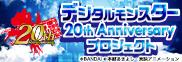 デジタルモンスター 20th Anniversary プロジェクト