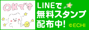 「ほわころくらぶ」LINEスタンプ配布中!