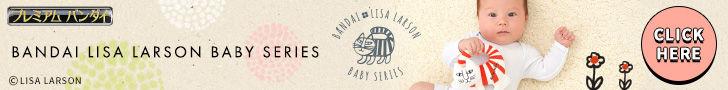 http://p-bandai.jp/asovision-store/character/lisalarson-baby/
