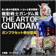 �@����m�K���_���W�@THE ART OF GUNDAM�@�K���v���Z�b�g��