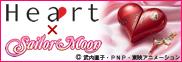Heart �~ ���m�Z�[���[���[��
