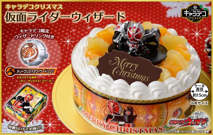 キャラデコクリスマス 仮面ライダーウィザード 5号
