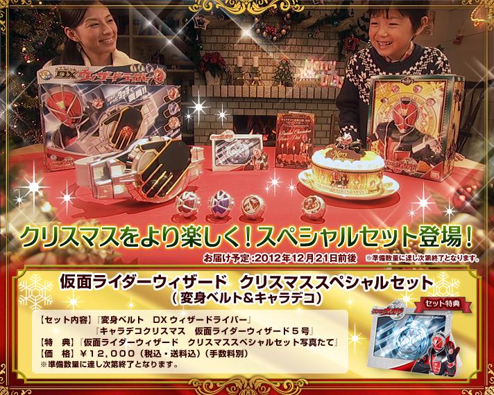 仮面ライダーウィザード クリスマススペシャルセット(変身ベルト&キャラデコ)